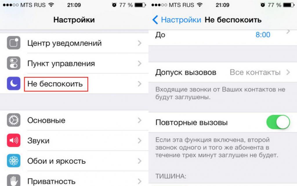 уведомления на айфон в режиме не беспокоить
