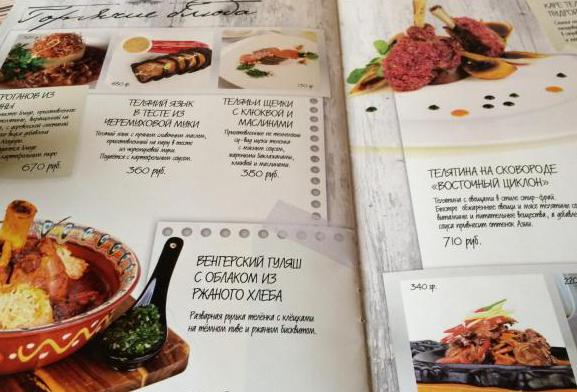 меню ресторан Европа Иркутск