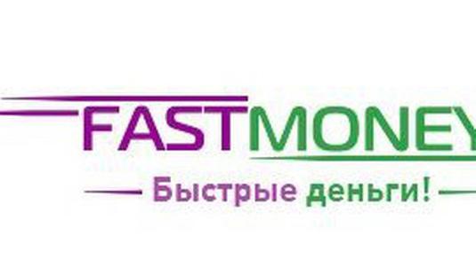 Микрофинансовая организация Fastmoney