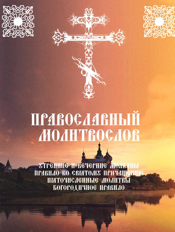 Сборник православных молитв