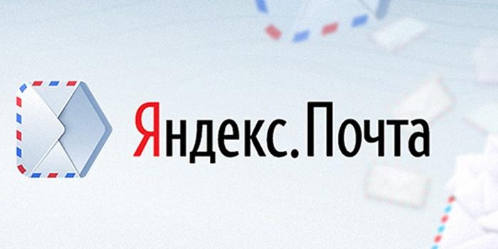 """Электронная почта от """"Яндекса"""""""