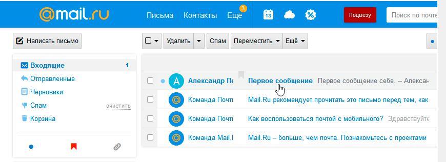 """Почта от """"Mail.ru"""""""