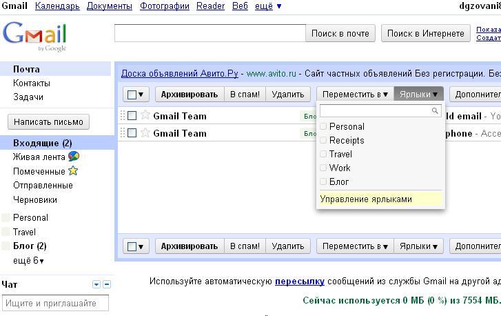 """Почтовый сервис от """"Google"""""""