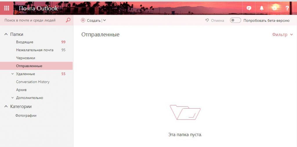 Оформление электронных почт