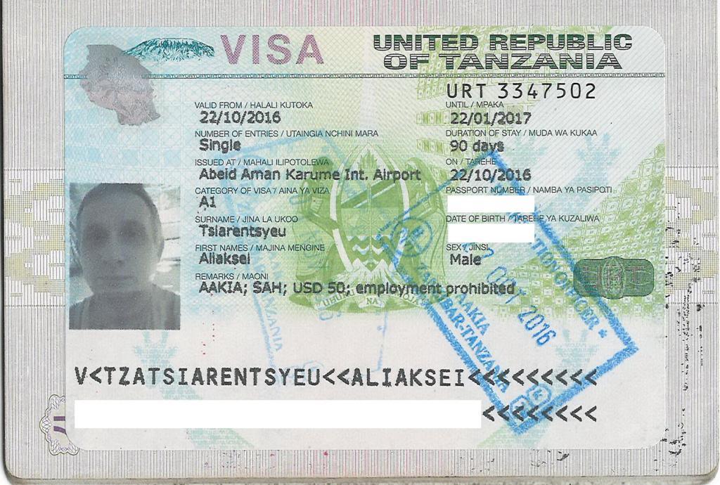 Виза на Занзибар в паспорте