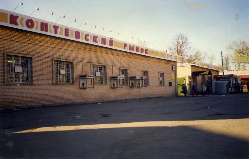 Коптевский рынок