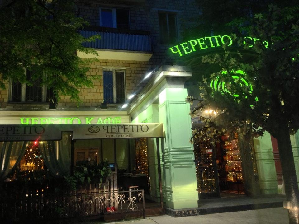 где находится ресторан Черетто