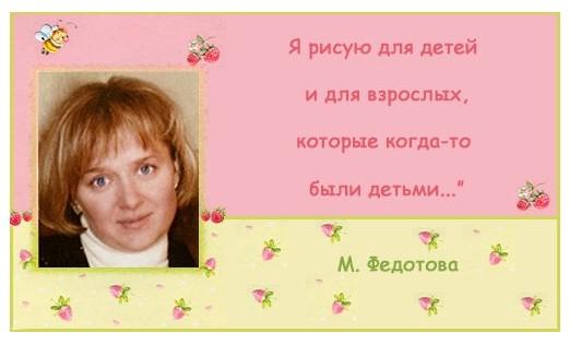 художник марина федотова