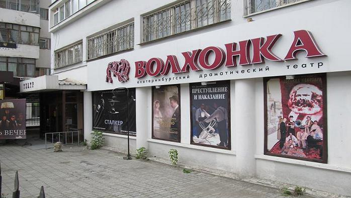 """Театр """"Волхонка"""""""