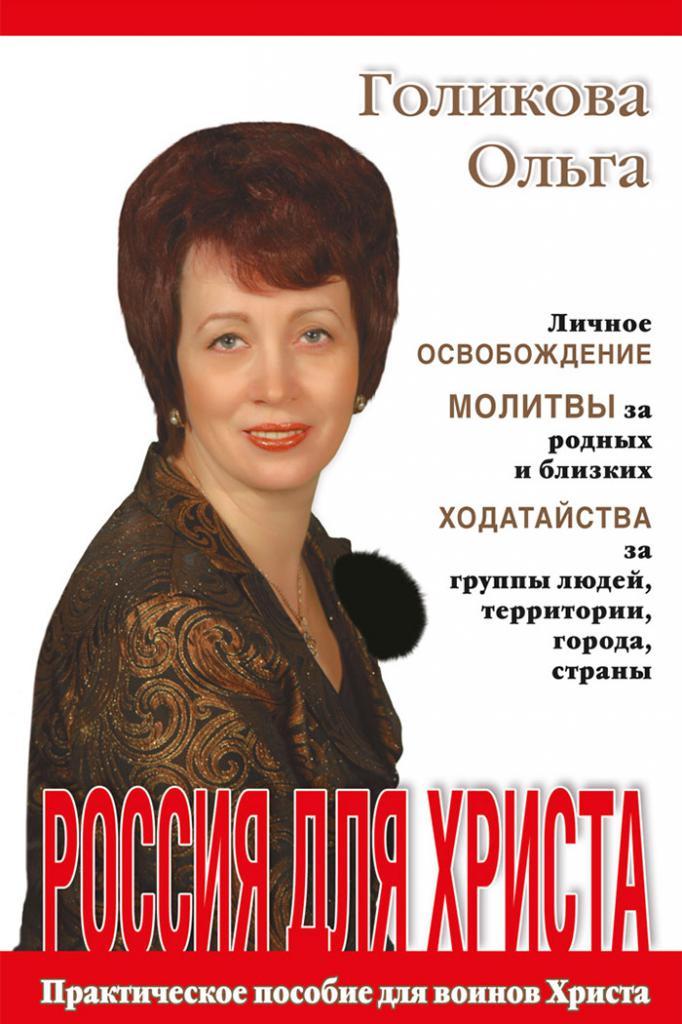 служение год голикова ольга дмитриевна