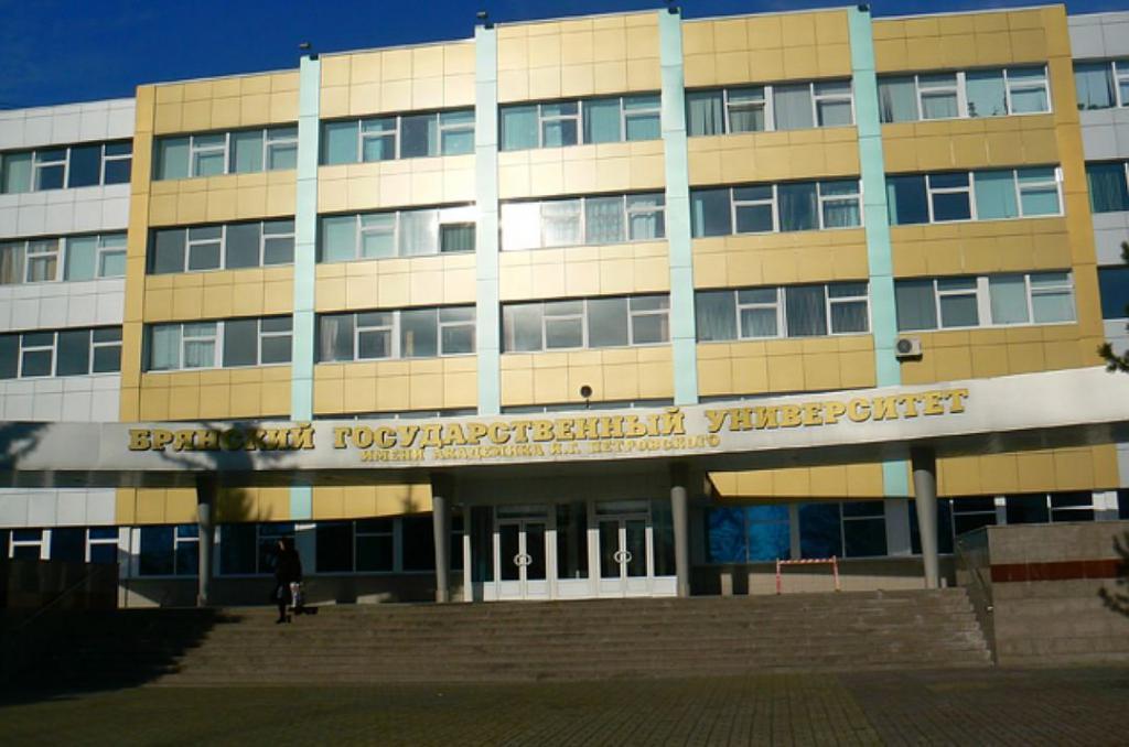 Фото Брянского государственного университета
