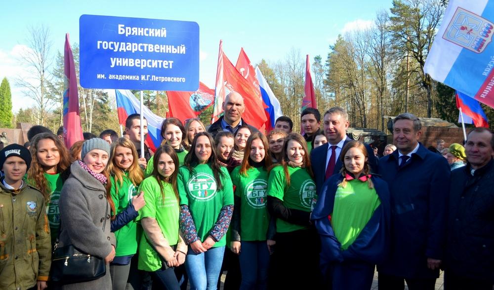Волонтеры Брянского государственного университета