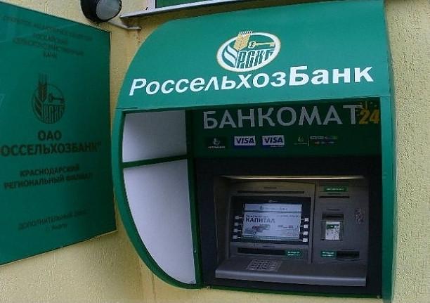 Уличный банкомат РСХБ
