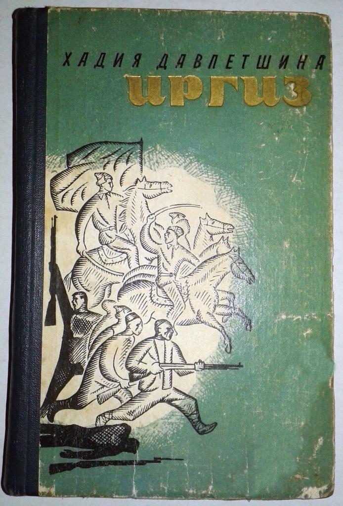 """Обложка книги """"Иргиз"""""""