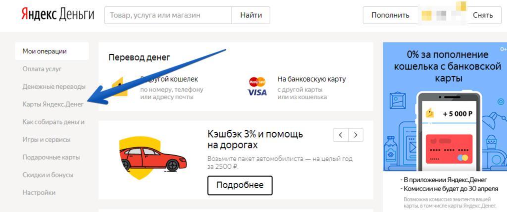 """Где заказать карту """"Яндекс.Деньги"""""""