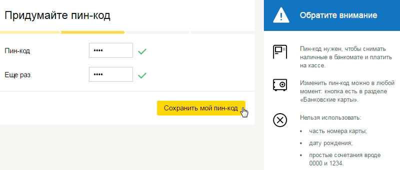 "Установка ПИН-кода для карты ""Яндекс.Деньги"""