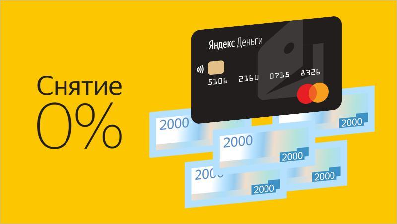 """Достоинства карты """"Яндекс.Деньги"""""""