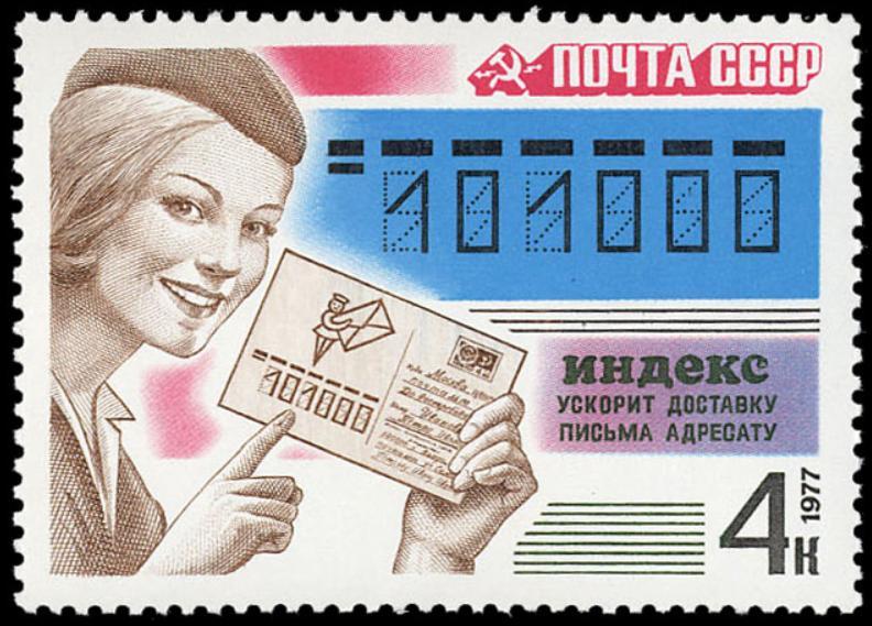 Код в СССР