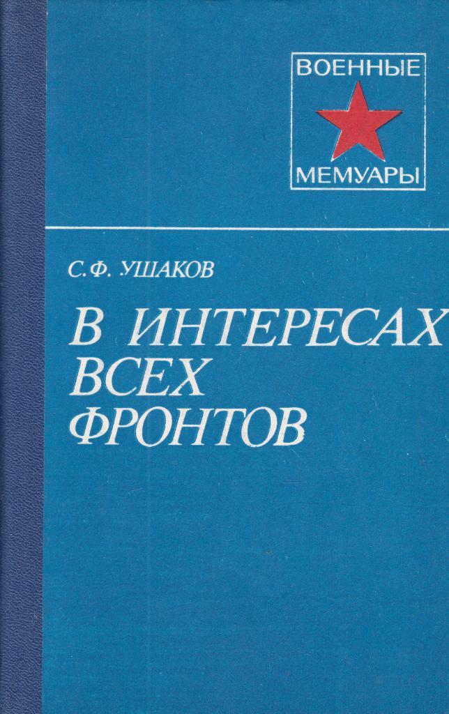 Военные мемуары С. Ушаков