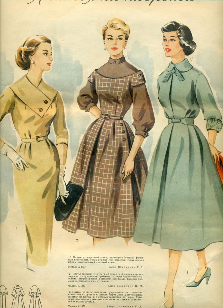 журналы мод 50 годов