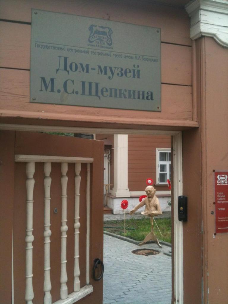 Экспозиция дома-музея Щепкина