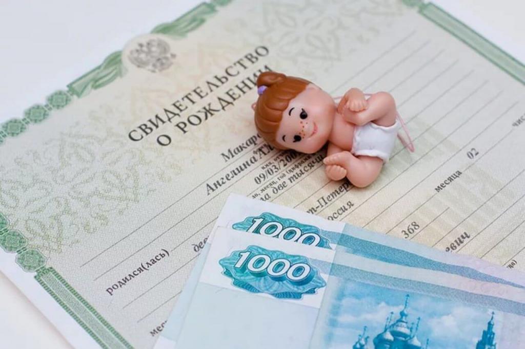1 пособие по беременности и родам