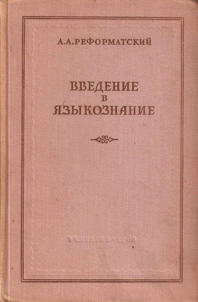 Книги Реформатского