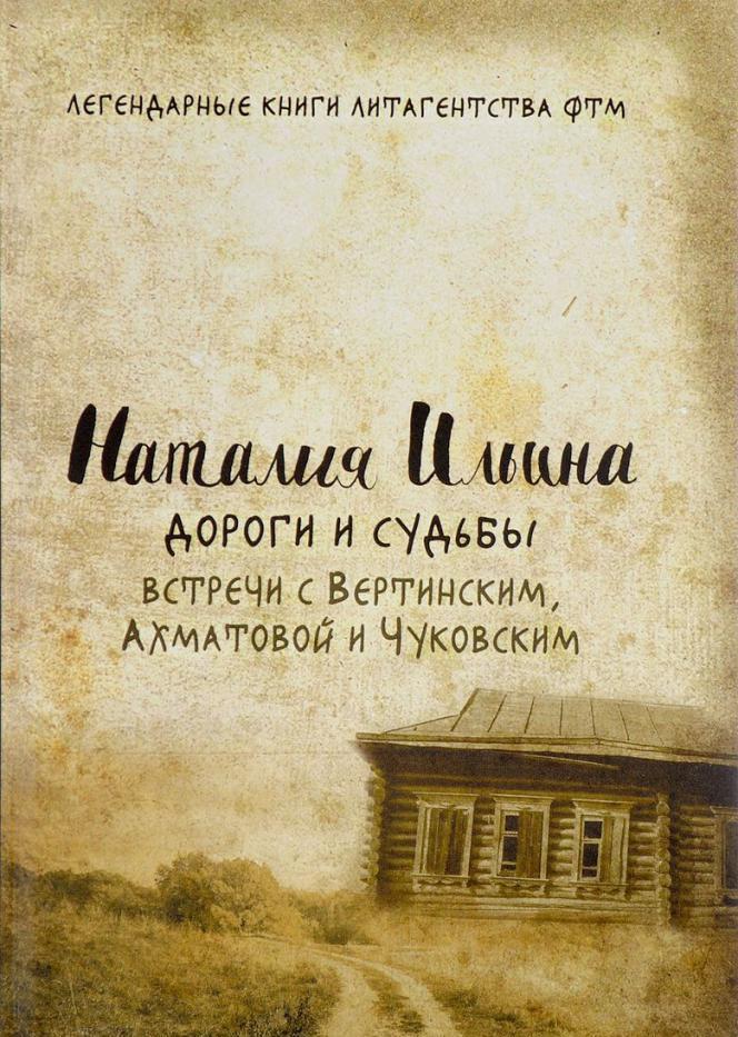 Книги жены Реформатского