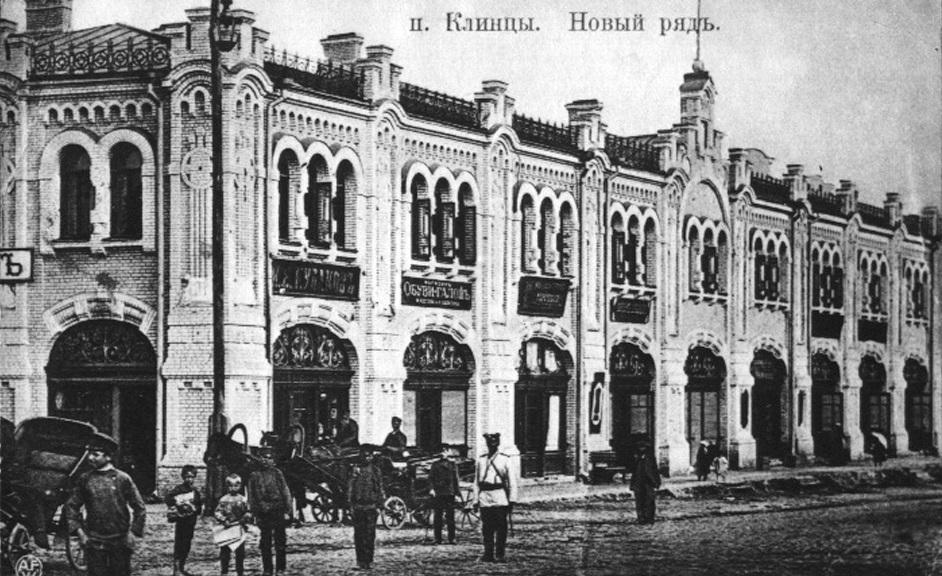 Клинцы в 19 веке