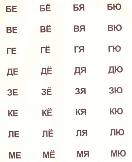 """""""Как научить ребенка читать"""", Ольга и Сергей Федины"""