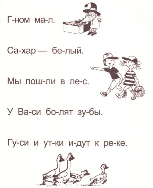 """""""Как научить ребенка читать"""" Федины, фото"""
