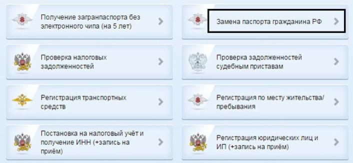 """Восстановление паспорта на """"Госуслугах"""""""