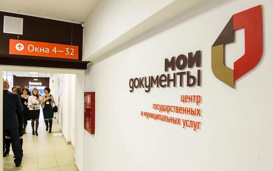 Восстановление паспорта в МФЦ