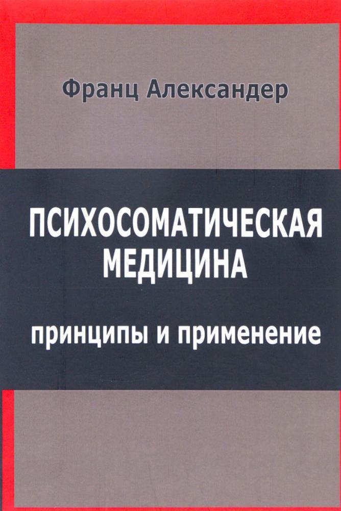 """Франц Александер """"Психосоматическая медицина"""""""