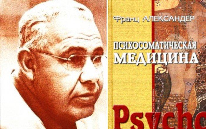 """Франц Александер """"Психосоматическая медицина"""" принципы и применение"""