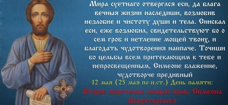 Молитва ко святому праведному Симеону Верхотурскому