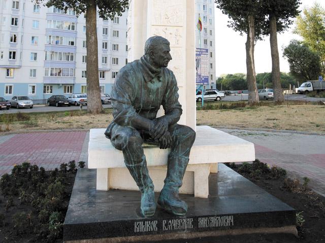 памятник Клыкову