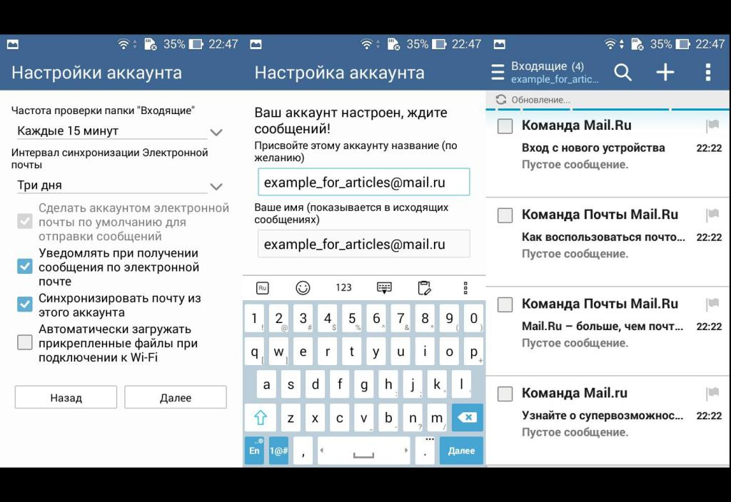 mail android 3