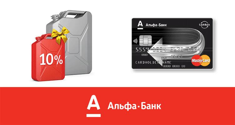 Кредитный договор альфа банка кредитная карта