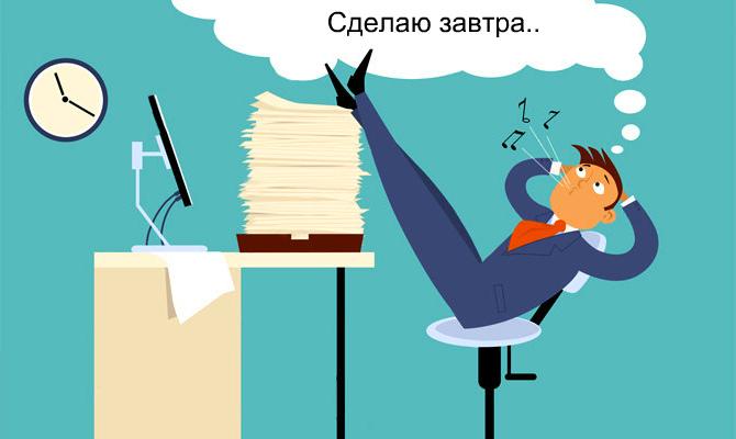Как научиться не откладывать дела