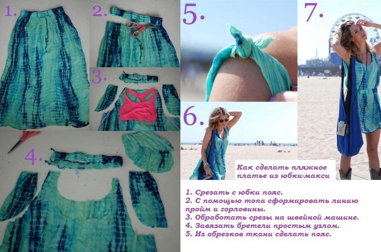Платье из длинной юбки