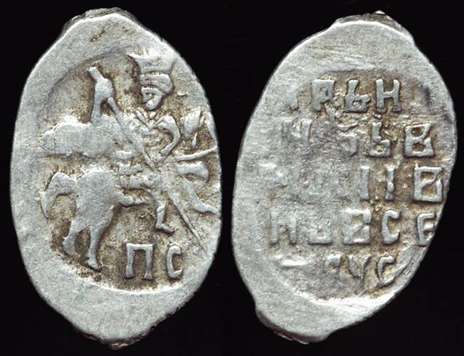 послереформенные монеты Ивана Грозного