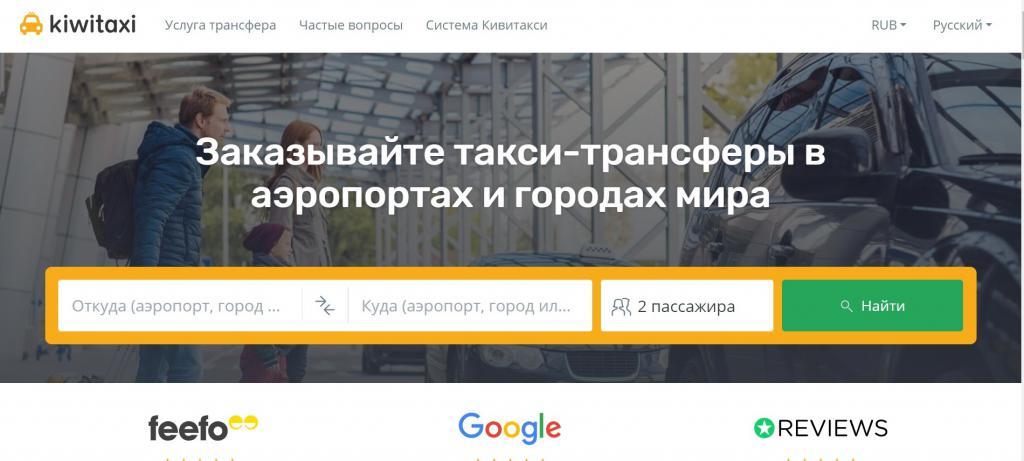 клиент должен посетить сайт kiwitaxi.ru