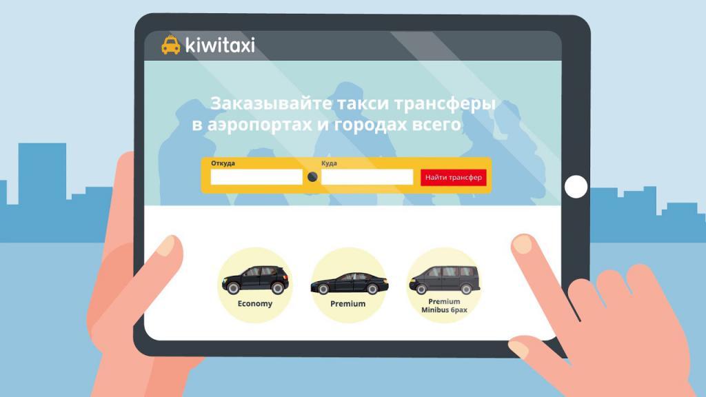 KiwiTaxi работает и в мобильном браузере