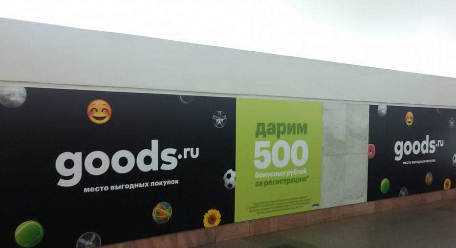 goods ru отзывы сотрудников
