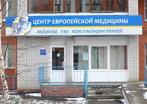 центр европейской медицины