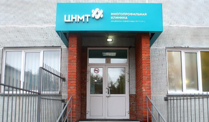 центр новых медицинских технологий