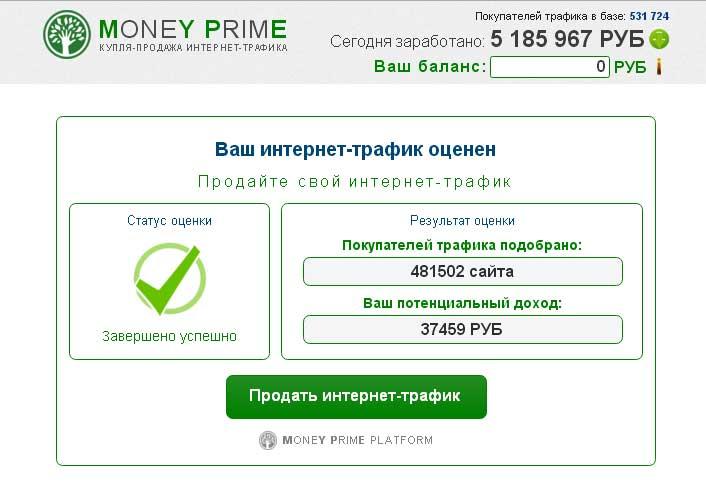 Платформа Money Prime.