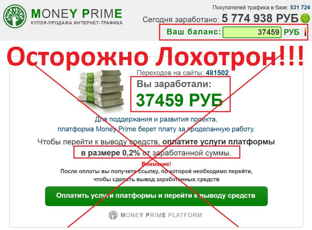 Лохотрон Money Prime.