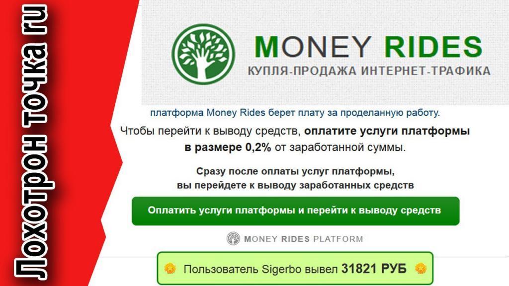 Заработок от Money Rides.